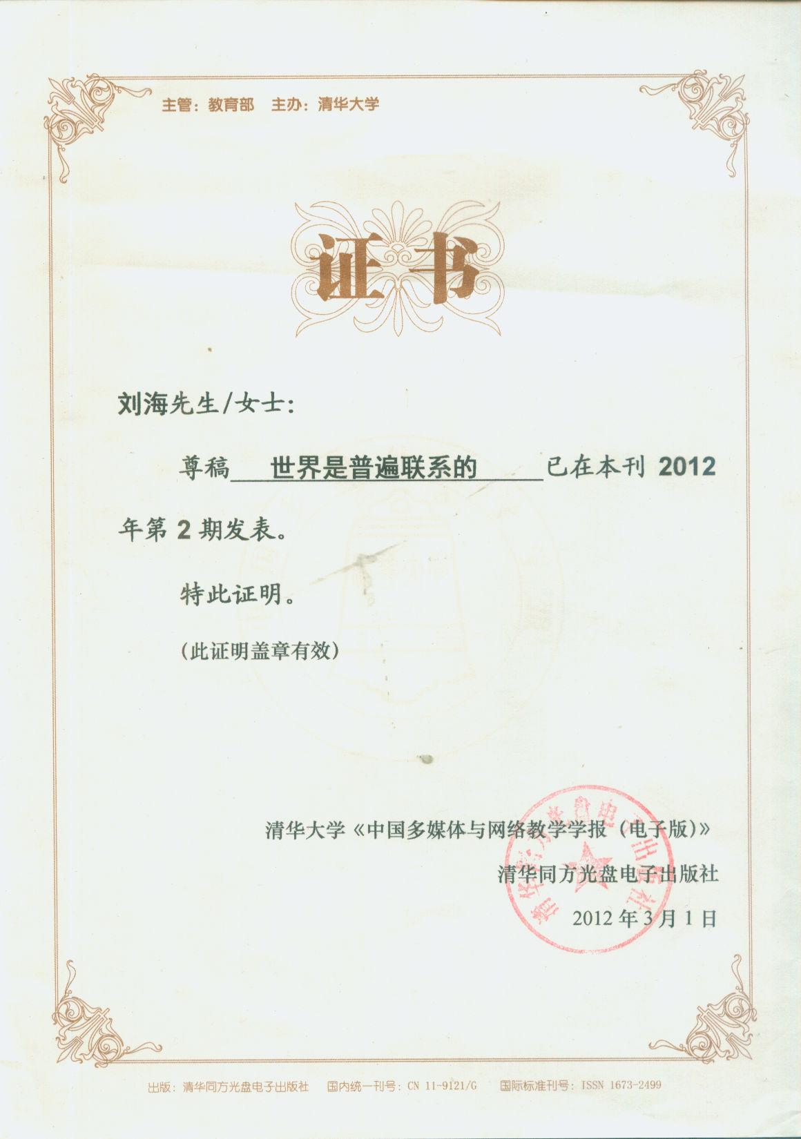 《世界是普遍联系的》教案、学案和课件发表于《中国多媒体与网络教学学报(电子版)》2012年第2期