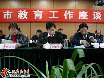 延安市教育局召开专题会议研讨教育工作